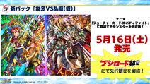 Yuga vs Ranma pack