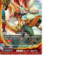 Awakened Deity Dragon, Mout Gardra