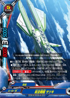 X-UB02-0021