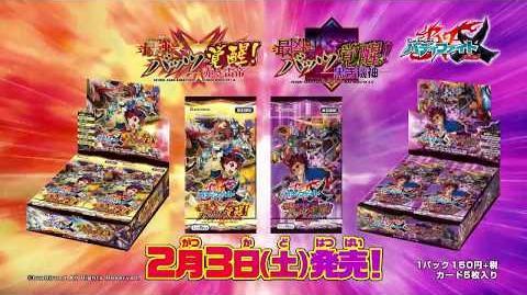 【BF-X-CBT01・02】 バディファイト バッツ クライマックスブースター第1弾「最強バッツ覚醒! ~赤き雷帝~」、第2弾「最凶バッツ覚醒! ~黒き機神~」2月3日(土)同時発売!