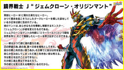 Mirror Hero, J Gemclone Origin Cloak