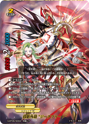 S Bt06 Rrr Messiah Arms Future Card Buddyfight Projection Shell Sigurd Toys Hobbies Fzgil Collectible Card Games