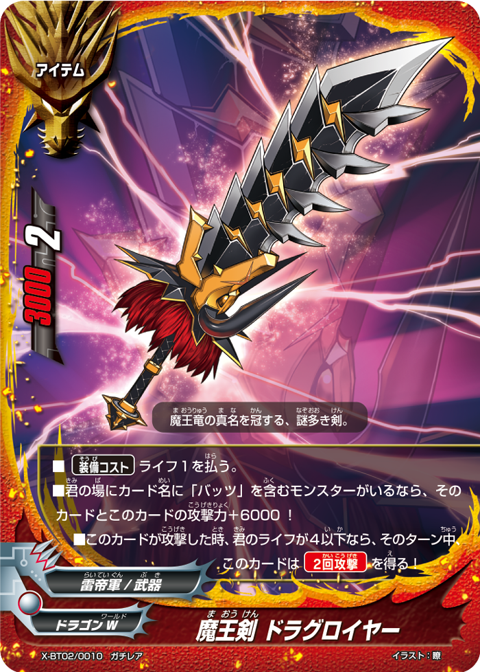 demon lord sword dragoroyale future card buddyfight wiki fandom