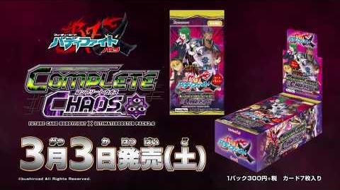 【BF-X-UB03】 バディファイト バッツ アルティメットブースター第3弾「コンプリートカオス」3月3日(土)発売!