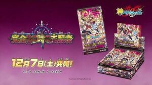 【CM】神バディファイト ブースターパック第7弾「完全なる時の支配者」