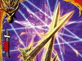 Deity Dragon Twin Swords, Gar-Anthem