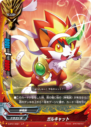 deity dragon tribe future card buddyfight wiki fandom powered by
