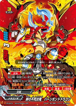 bond immortalized dragon burn bond dragon future card buddyfight