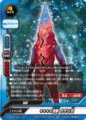 S-UB-C05-0023