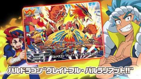 バディファイト トリプルディー ブースターパック第2弾「轟け! 無敵竜!!」 TVCM