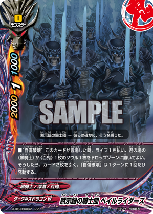 X-BT03-0042 (Sample)