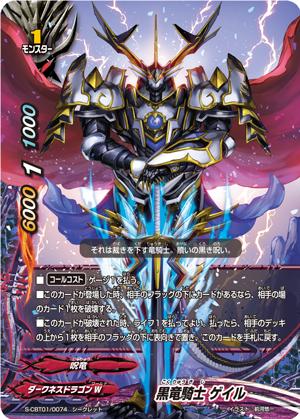 Curse Dragon | Future Card Buddyfight Wiki | FANDOM powered by Wikia