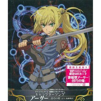 Kakusansei-million-arthur-character-song-1-328501.1