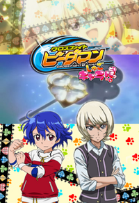 「Cross Fight B-daman☆Shugo Chara! Dokki!」