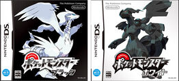 Pokemon-black-white-boxart-reshiram-zekrom