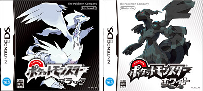 File:Pokemon-black-white-boxart-reshiram-zekrom.jpg