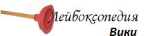 Лейбокс