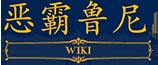 恶霸鲁尼维基百科
