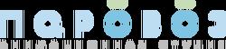 Логотип студии «Паровоз»2