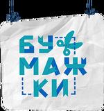 Логотип «Бумажек»