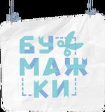 Логотип «Бумажек»2