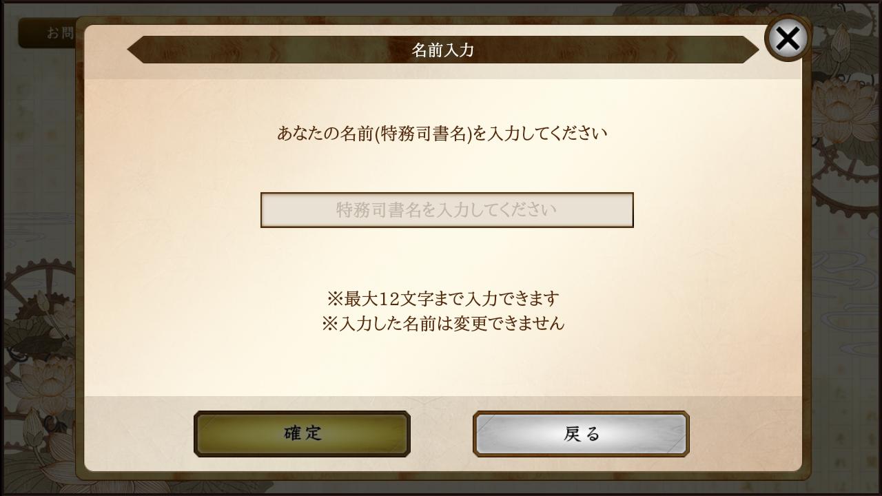 Bungo to Alchemist Mobile App | Bungo to Alchemist Wiki