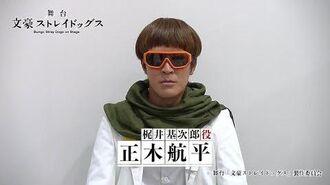 舞台「文豪ストレイドッグス」キャストコメント|正木航平(梶井基次郎役)