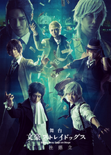 Bungo Stray Dogs on Stage: Three Companies Conflict