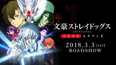 映画「文豪ストレイドッグス DEAD APPLE(デッドアップル)」予告