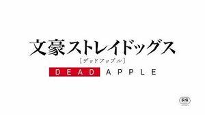 映画「文豪ストレイドッグス DEAD APPLE(デッドアップル)」特報