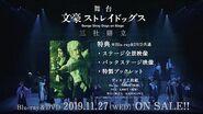 舞台「文豪ストレイドッグス 三社鼎立」 Blu-ray&DVD 発売CM