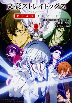 DEAD APPLE Light Novel