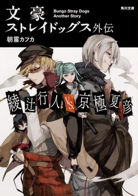 Bungo Stray Dogs Gaiden Light Novel