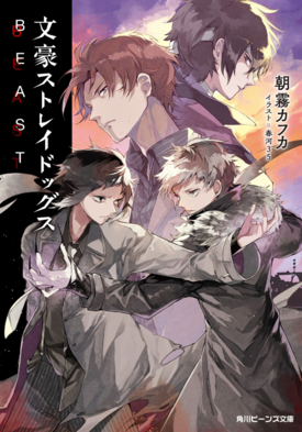 Bungo Stray Dogs BEAST Light Novel