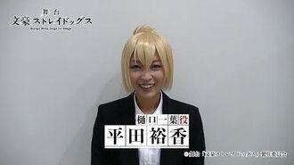 舞台「文豪ストレイドッグス」キャストコメント|平田裕香(樋口一葉役)