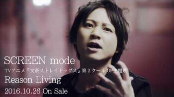 SCREEN mode Reason Living」 Official Video Full Size TVアニメ『文豪ストレイドッグス』第2クールOP主題歌
