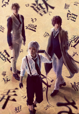 Bungo Stray Dogs on Stage Visual