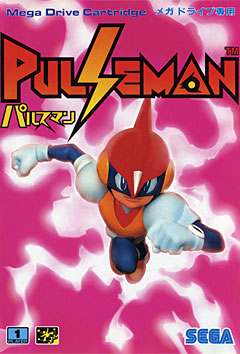 File:Pulseman box art.jpg
