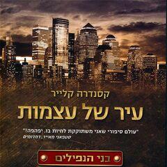 Capa hebraica 02