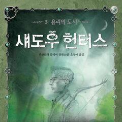 Capa coreana