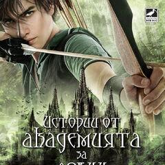 Capa búlgara (<i>Истории от Академията за ловци на сенки</i>)