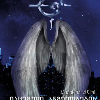 დაცემული ანგელოზების ქალაქი