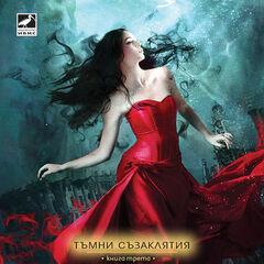 Capa búlgara (<i>Кралица на въздух и мрак</i>)
