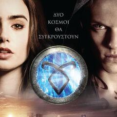 Capa grega (edição do filme)