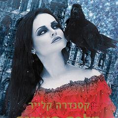 Capa hebraica (<i>מלכת האוויר והחושך</i>)