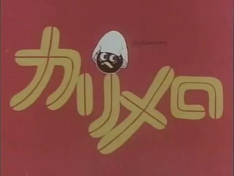 """カリメロ (1974) 第01話 「バザーは大成功」- Calimero (1974) Episode 01 - """"The Bazaar is a Great Success"""""""