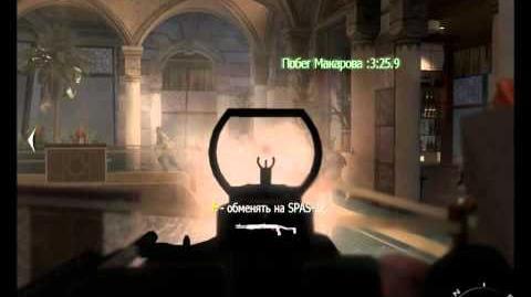 Call of Duty MW3 (конец).
