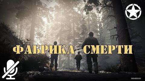 Call of Duty WWII - Фабрика смерти 7