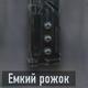 P-06 Емкий рожок