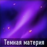 Темная материя бо3 иконка